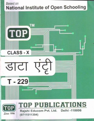 NIOS Data Entry Operations 229 Guide Books 10th Hindi Medium Full Course Reference Book