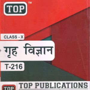 Nios Home Science 10th Guide Books