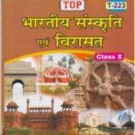 NIOS Indian Culture & Heritage 223 Guide Books 10th Hindi Medium