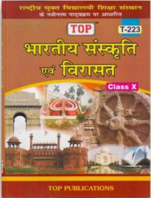 NIOS Indian Culture & Heritage 223 Guide Books 10th Hindi Medium