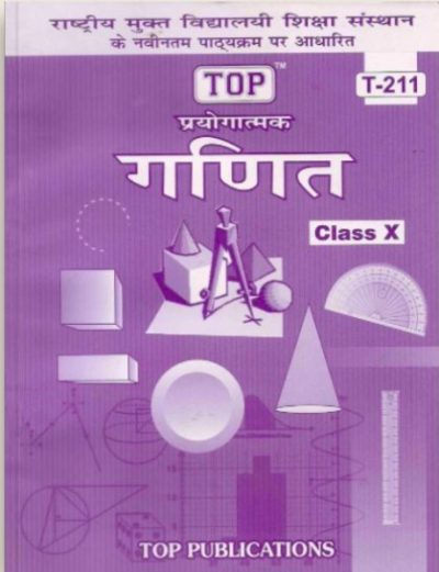 NIOS Mathematics 211 Guide Books 10th Hindi Medium