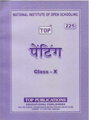 NIOS Painting 225 Guide Books-10th-Hindi Medium
