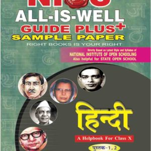 201 HINDI MEDIUM ALL IS WELL GUIDE PLUS