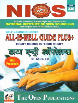 336-Data Entry Operations-HINDI MEDIUM-ALL-IS-WELL GUIDE BOOK