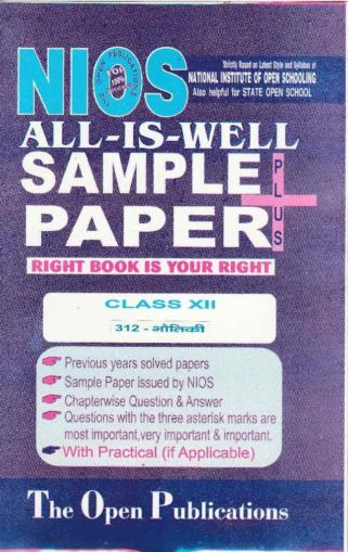 NIOS 312 PHYSICS 312 HINDI MEDIUM ALL-IS-WELL SAMPLE PAPER PLUS + WITH PRACTICALS