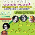 206 URDU MEDIUM ALL IS WELL GUIDE PLUS + SAMPLE PAPER