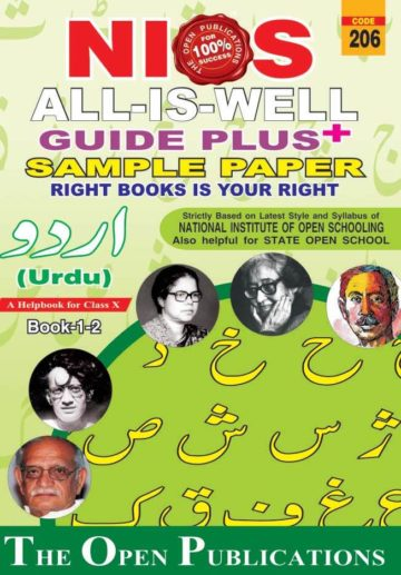 206 URDU MEDIUM ALL IS WELL GUIDE PLUS + SAMPLE PAPER