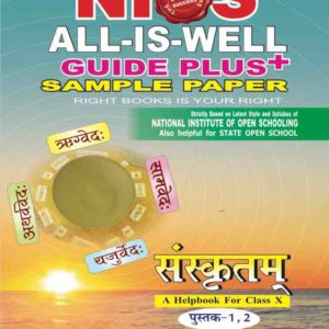 209 SANSKRIT MEDIUM ALL IS WELL GUIDE PLUS + SAMPLE PAPER