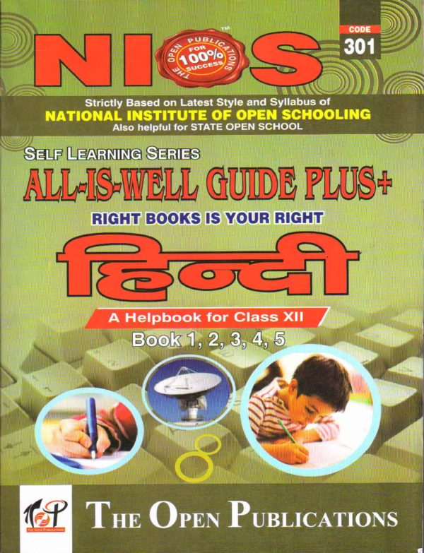Hindi 301 All Is Well Guide Books