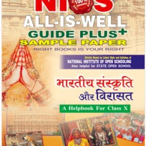 INDIAN CULTURE AND HERITAGE 223 HINDI MEDIUM ALL IS WELL GUIDE PLUS + SAMPLE PAPER