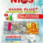 ECONOMICS 214 HINDI MEDIUM ALL IS WELL GUIDE PLUS + SAMPLE PAPER