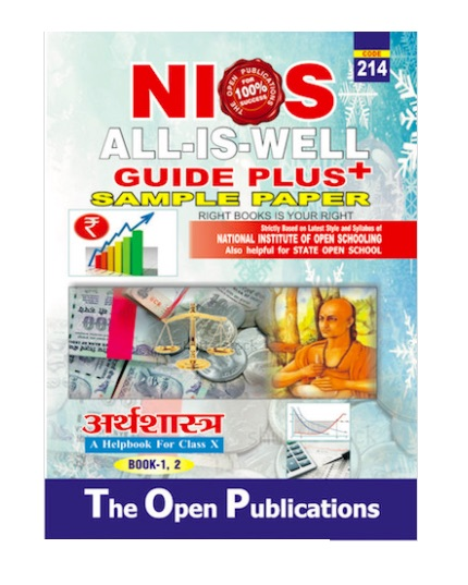 ECONOMICS 214 HINDI MEDIUM ALL IS WELL GUIDE PLUS + SAMPLE PAPER