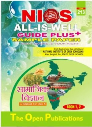 SOCIAL SCIENCE 213 HINDI MEDIUM ALL IS WELL GUIDE PLUS + SAMPLE PAPER
