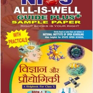 SCIENCE AND TECHNOLOGY 212 HINDI MEDIUM ALL IS WELL GUIDE PLUS + SAMPLE PAPER WITH PRACTICALS