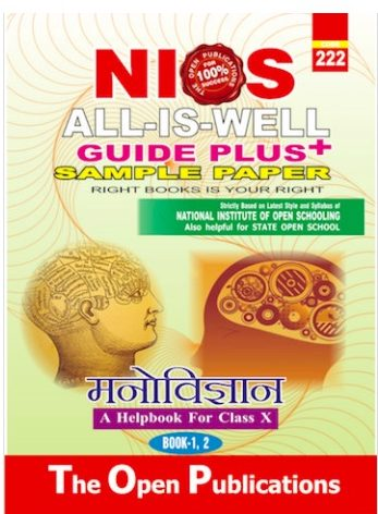 PSYCHOLOGY 222 HINDI MEDIUM ALL IS WELL GUIDE PLUS + SAMPLE PAPER