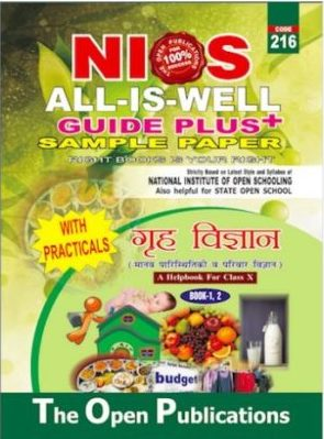 HOME SCIENCE 216 HINDI MEDIUM ALL IS WELL GUIDE PLUS + SAMPLE PAPER WITH PRACTICALS