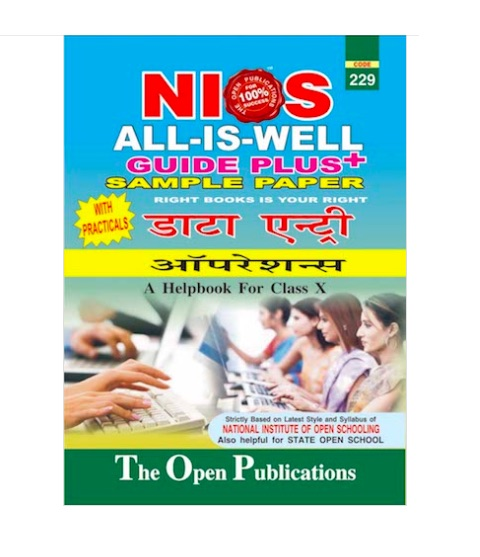 DATA ENTRY OPERATIONS 229 HINDI MEDIUM ALL IS WELL GUIDE PLUS + SAMPLE PAPER WITH PRACTICALS