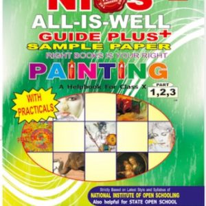 PAINTING 225 ENGLISH MEDIUM ALL IS WELL GUIDE PLUS + SAMPLE PAPER WITH PRACTICALS