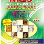 PAINTING 225 HINDI MEDIUM ALL IS WELL GUIDE PLUS + SAMPLE PAPER WITH PRACTICALS