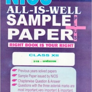 NIOS Text 318 Economics 318 NIOS Hindi Medium All-is-Well Sample Paper Plus