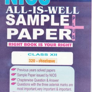 NIOS SAMPLE PAPER 320 ACCOUNTANCY 320 HINDI MEDIUM ALL-IS-WELL