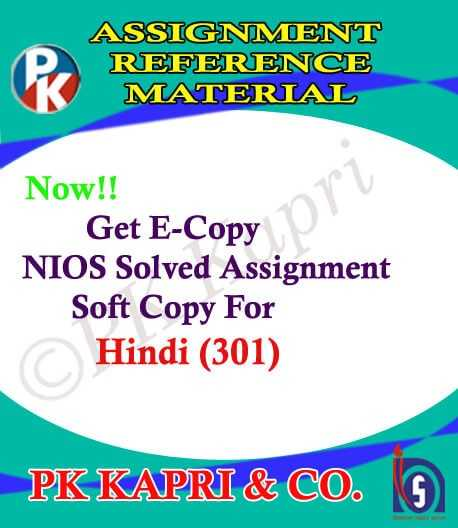 NIOS Hindi 301 Solved Assignment 12th (Hindi Medium)