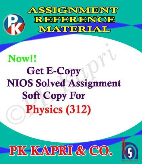 NIOS Physics 312 Solved Assignment 12th