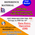 NIOS Data Entry Operations 336 Solved Assignment 12th Hindi Medium
