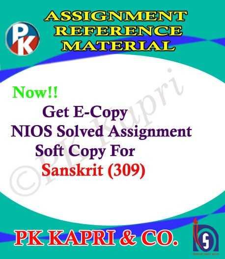 NIOS Sanskrit 309 Solved Assignment-12th-Sanskrit Medium