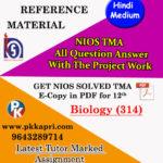 NIOS Biology 314 Solved Assignment 12th (Hindi Medium)