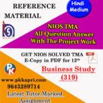 NIOS Business Studies 319 Solved Assignment 12th Hindi Medium