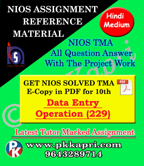 NIOS Data Entry Operations 229 Solved Assignment-10th-Hindi Medium