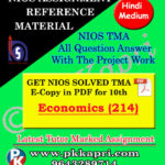 nios-solved-assignment-economics-214-hindi-medium