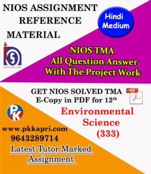 NIOS Environmental Science 333 Solved Assignment-12th-Hindi Medium