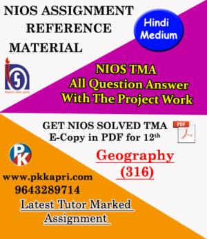 NIOS Geography 316 Solved Assignment 12th Hindi Medium