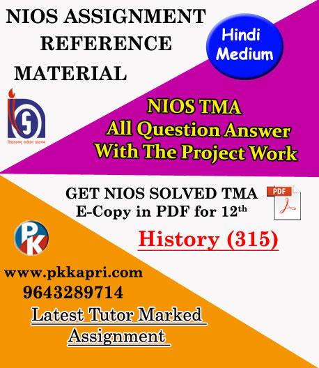 NIOS History 315 Solved Assignment 12th Hindi Medium