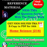 NIOS Home Science 216 Solved Assignment-10th-Hindi Medium