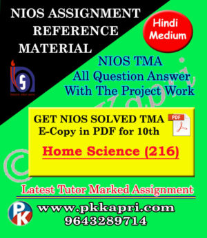NIOS Home Science 216 Solved Assignment-10th-Hindi Medium
