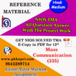 NIOS Mass Communication 335 Solved Assignment-12th-Hindi Medium