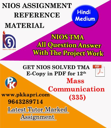 NIOS Mass Communication 335 Solved Assignment-12th-Hindi Medium