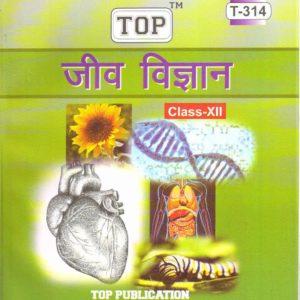 NIOS Biology 314 Guide Books 12th Hindi Medium