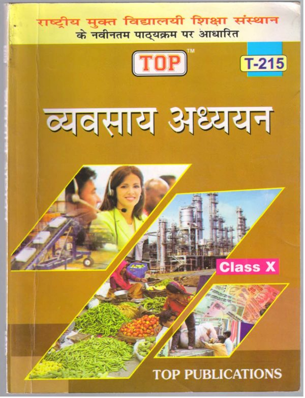 Business Studies-215-10th