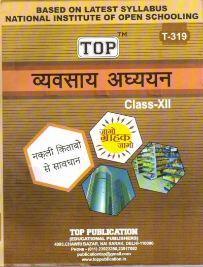 NIOS Business Study 319 Guide Books 12th Hindi Medium