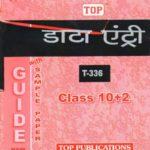 NIOS Data Entry Operations 336 Guide Books 12th Hindi Medium