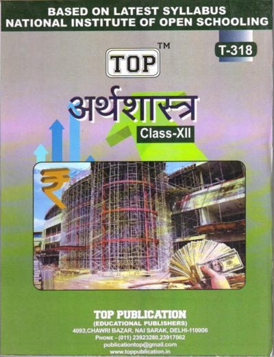 NIOS Economics 318 Guide Books 12th Hindi Medium