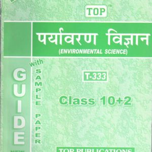 NIOS Environmental Science 333 Guide Books 12th Hindi Medium