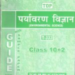 Environmental Science-333-12th-HM