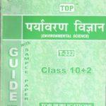 NIOS Environmental Science 333 Guide Books 12th Hindi Medium