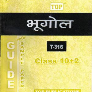 NIOS Geography 316 Guide Books 12th Hindi Medium