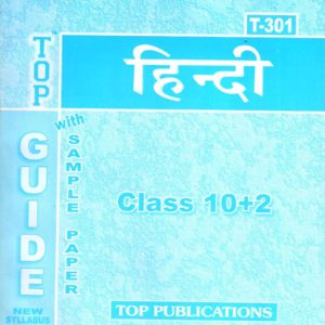 NIOS Hindi 301 Guide Books 12th Hindi Medium